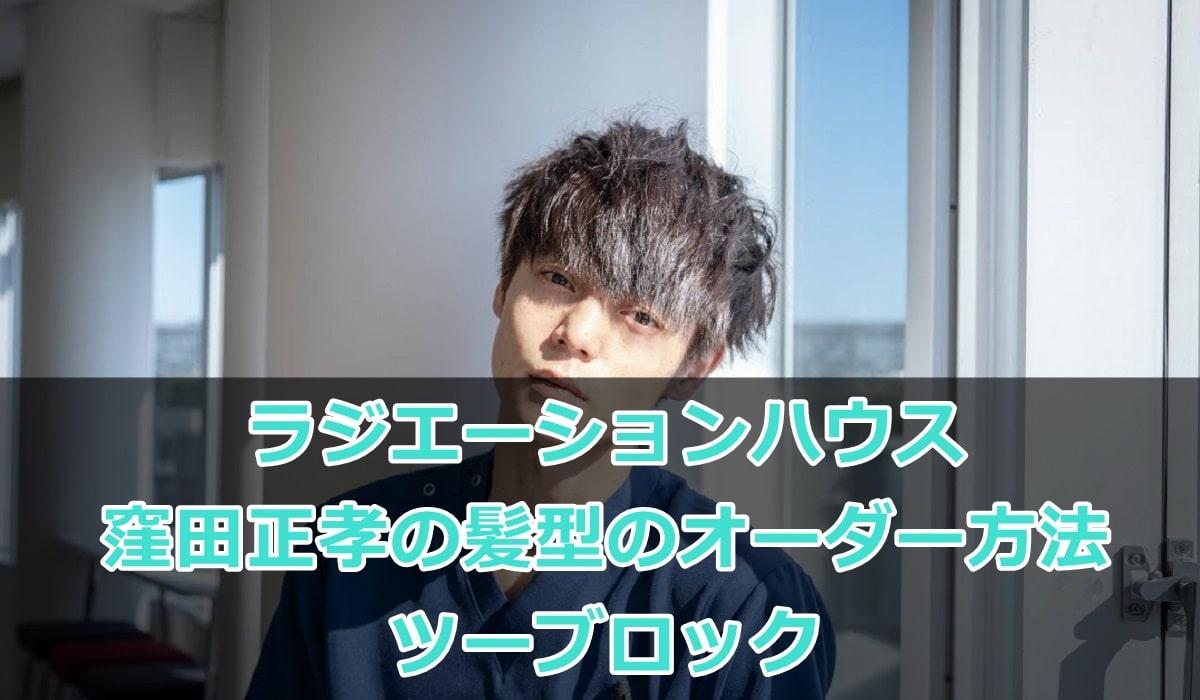 窪田正孝の髪型のオーダー方法|ラジエーションハウスのツーブロック