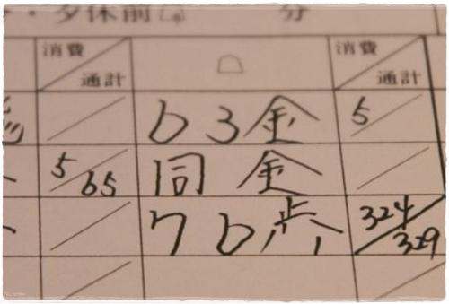 堀口七段どうした放送事故動画で検証!将棋対局前の奇行には理由が?