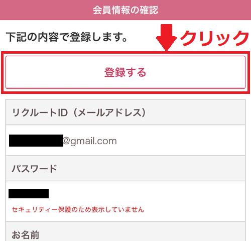 ホットペッパービューティーの会員登録方法!画像付きやり方を解説!