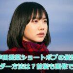 芦田愛菜ショートボブの髪型|オーダー方法は?前髪も画像で解説