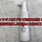 イクオスEXプラス効果を検証!美容師が体験した結果と本気の口コミ