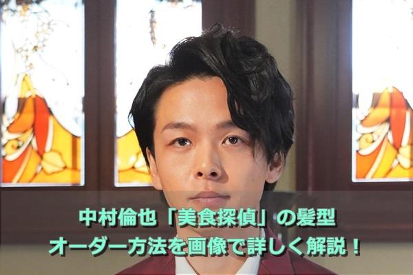 中村倫也「美食探偵」の髪型|オーダー方法を画像で詳しく解説!