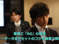 斎藤工「BG」の髪型|オーダー方法やセットのコツを画像で解説