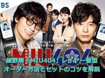 綾野剛「MIU404」レイヤー髪型|オーダー方法とセットのコツを解説
