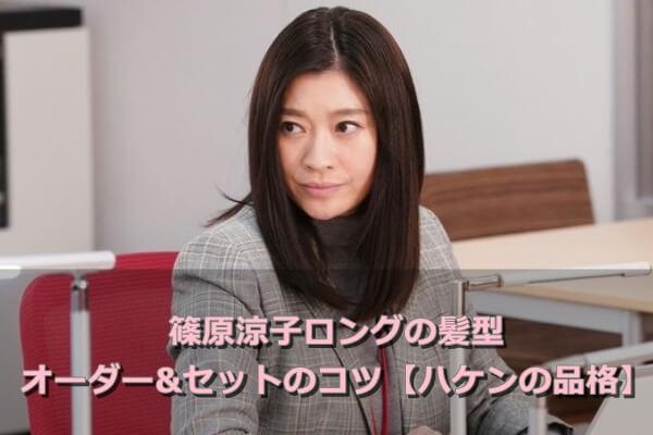 篠原涼子ロングの髪型|オーダー方法やセットのコツ【ハケンの品格】