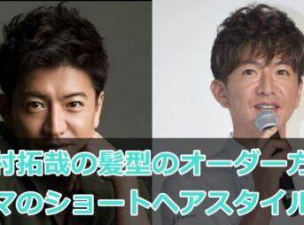 木村拓哉の髪型のオーダー方法|ドラマのショートヘアスタイル特集