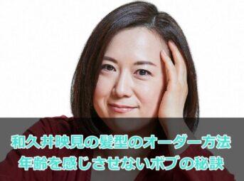 和久井映見の髪型のオーダー方法|年齢を感じさせないボブの秘訣