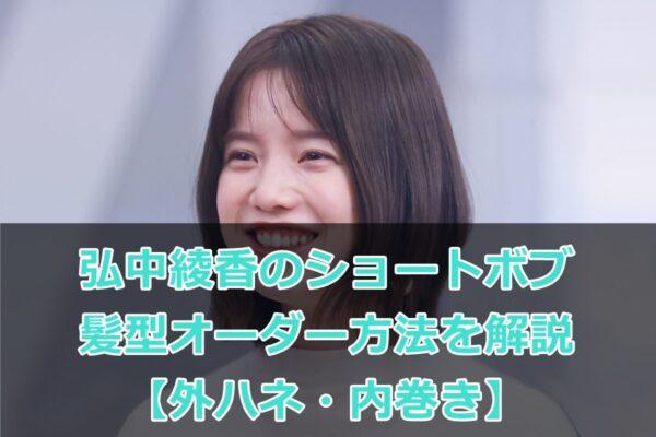 弘中綾香のショートボブの髪型オーダー方法を解説【外ハネ・内巻き】