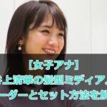 【女子アナ】井上清華の髪型ミディアムのオーダーとセット方法を解説