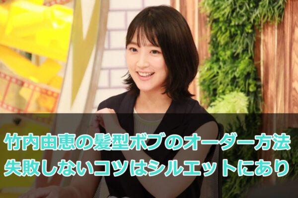 竹内由恵の髪型ボブのオーダー方法 失敗しないコツはシルエットにあり